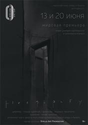 Stella Art Foundation выступил генеральным партнером оперной постановки Nosferatu