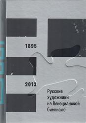 Книга «Русские художники на Венецианской биеннале, 1895-2013» номинирована на премию Инновация-2013