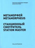 Метаморфей. Станционный смотритель