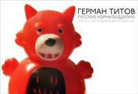 Герман Титов. Русские корни буддизма