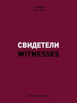 Аня Желудь. Свидетели