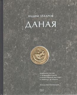 Вадим Захаров. Даная