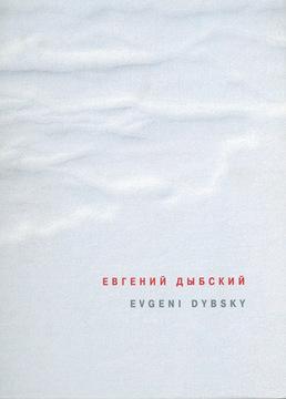Евгений Дыбский. Живопись. 2004-2005