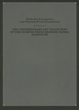 Коллекция Музея Зигмунда Фрейда